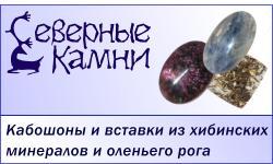 Северные камни.org